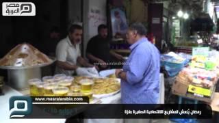 مصر العربية | رمضان يُنعش المشاريع الاقتصادية الصغيرة بغزة