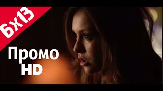Дневники вампира 6 сезон 13 серия (6x13) - «День,когда я пытался жить»  Промо (HD)