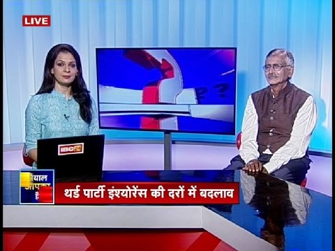 Third Party Insurance !! Sawal Aap Ka Hai