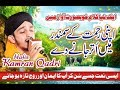 Heart Touching Naat Apni Rehmat Ke Samandar Mein Utar Jane De- Hafiz Kamran Qadri (hd) video