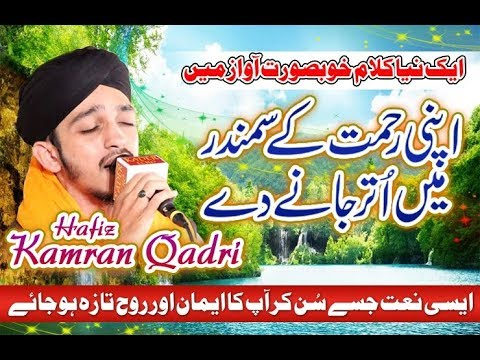 Heart Touching Naat Apni Rehmat Ke Samandar Mein Utar Jane De- Hafiz Kamran Qadri (HD)