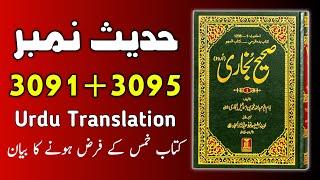 Sahih Bukhari (Hadees No.3091 to 3095) | Hadees sharif urdu hindi translation (By Ask Hadith) screenshot 2