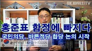 [변희재의 시사폭격] 국민의당, 바른정당 합당 논의 시작, 홍준표 함정에 빠지다!