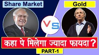 Gold as an Investment | Gold या Share Market कहा पे मिलेगा ज्यादा फायदा ? | Aryaamoney