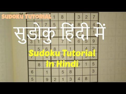 How to solve sudoku in hindi सुडोकु कैसे खेलते है