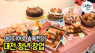 대전 디저트 편집샵과 향초공방카페?! 청년 창업 사장님…