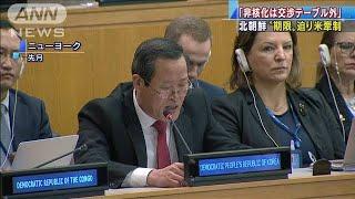 """北朝鮮が非核化交渉""""打ち切る""""声明 米に対応迫る(19/12/08)"""