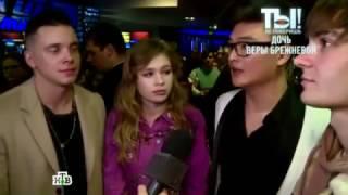 MBAND и Соня ( дочь Веры Брежневой ) - интервью