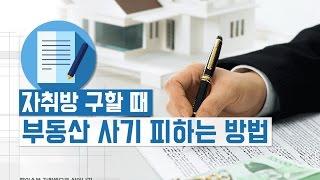 [자취팁] 자취방 구할 때 부동산 사기 피하는 방법