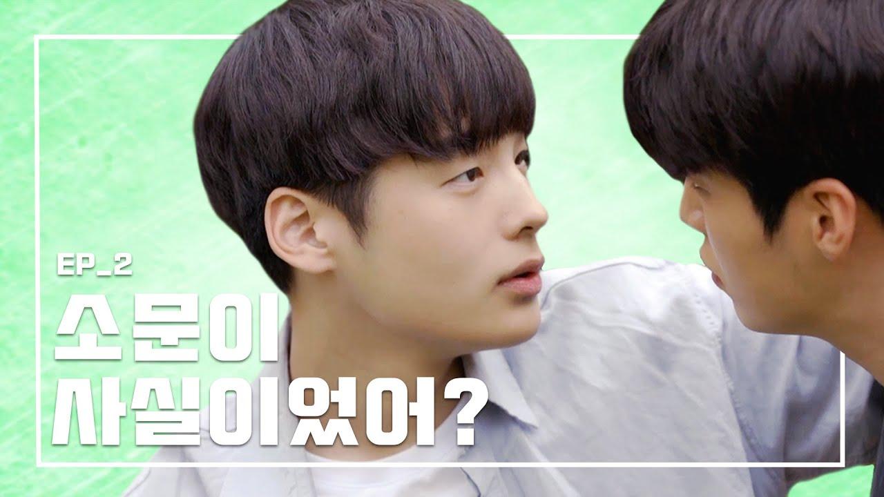 남사친이 짝남과 하룻밤을 보냈다 [접근금지] -EP.02