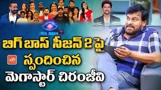 Mega Star Chiranjeevi Response on Bigg Boss Season 2 Telugu | Nani | #BiggBossTelugu2 | YOYO TV