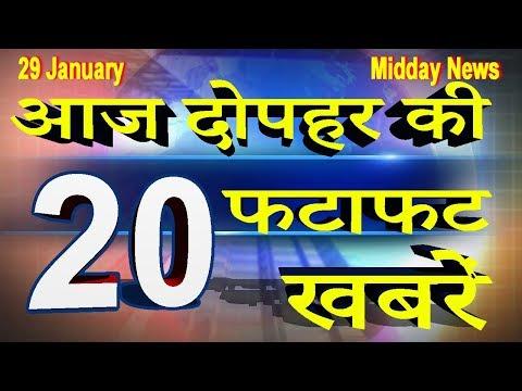 29 Jan | Midday news | आज दोपहर की 20 फटाफट खबरें | Breaking News | Hindi News | Mobile News 24.