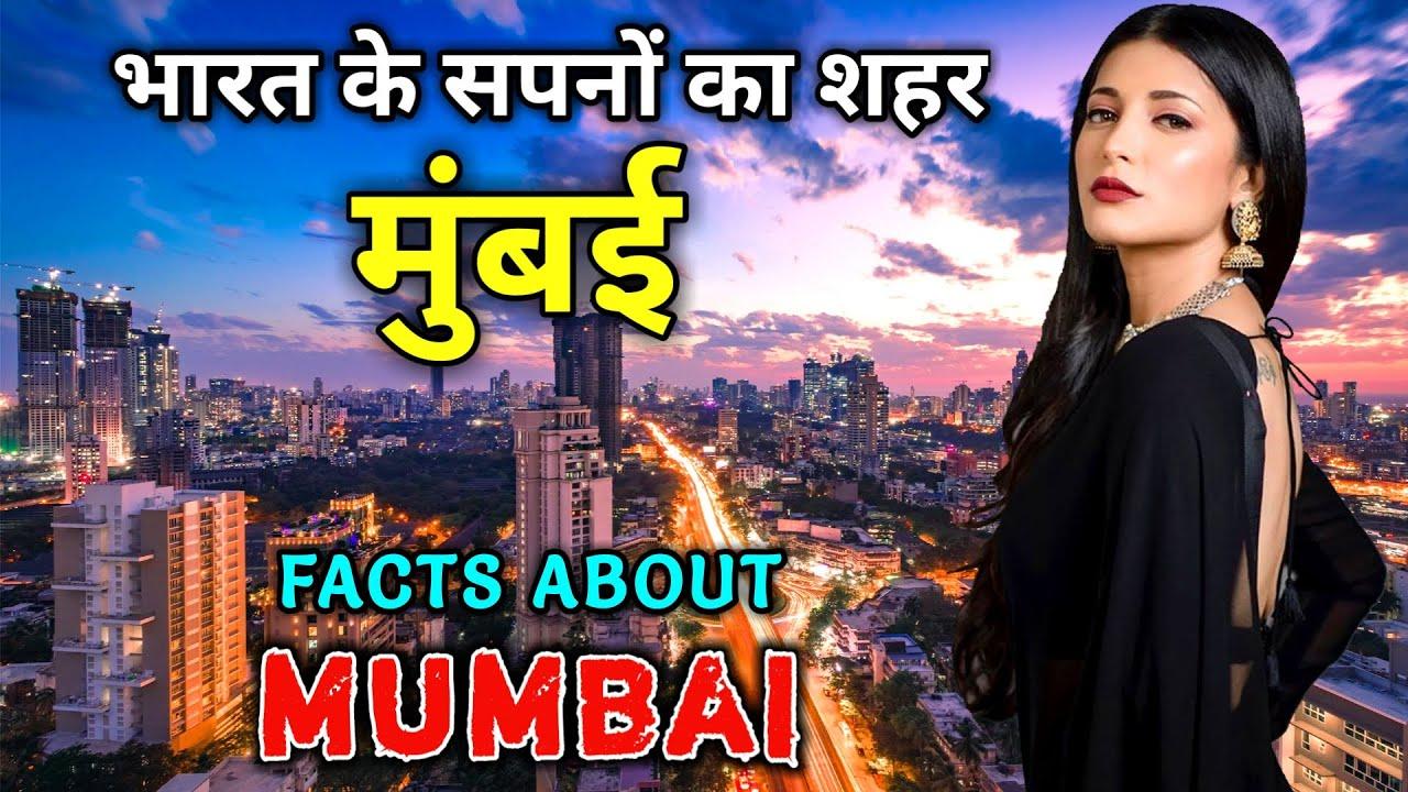 Download मुंबई जाने से पहले यह वीडियो जरूर देखे // Interesting Facts About Mumbai in Hindi
