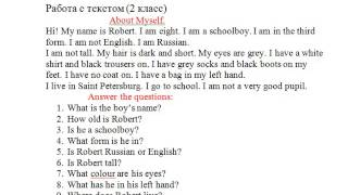 Text. About Myself. Работа с текстом (2 класс)