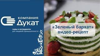 Торт «Зеленый бархат». Видео-рецепт приготовления торта