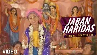 """Jaban Haridas"" Bengali Devotional Song (Kirtan) | Suman Bhattacharya"