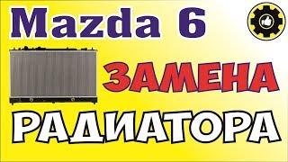 Mazda Atenza / Mazda 6. Замена радиатора - ЖЕСТЬ. *Avtoservis Nikitin*