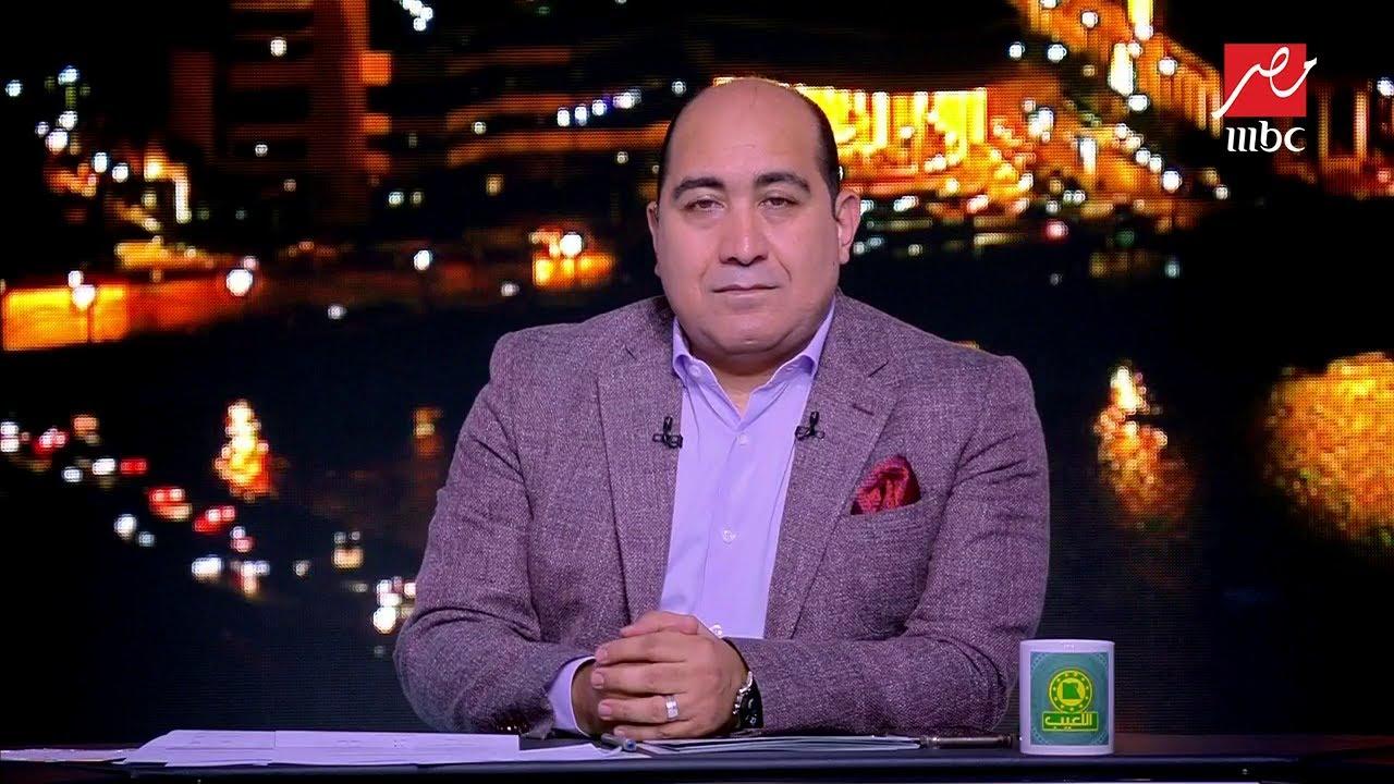 المداخلة الكاملة لـ أحمد حسن في برنامج اللعيب