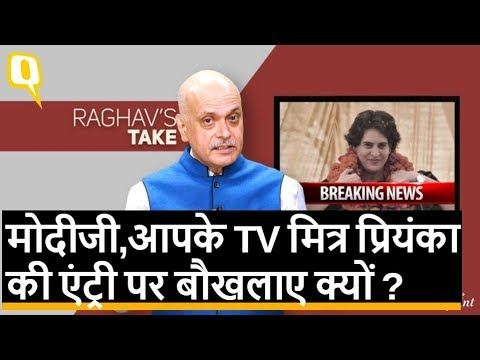 PM Modi, आपके TV मित्र Priyanka Gandhi की एंट्री पर क्यों बौखला गए? | Quint Hindi