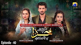 Mujhe Khuda Pay Yaqeen Hai - Ep 40 - 7th March 2021 - HAR PAL GEO