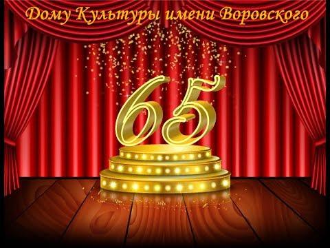 ЮБИЛЕЙ КЛУБА 65 Новосокольники