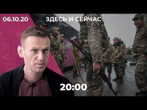 Хроника карабахской войны / В пробах Навального нашли «Новичок» / В Киргизии продолжаются протесты