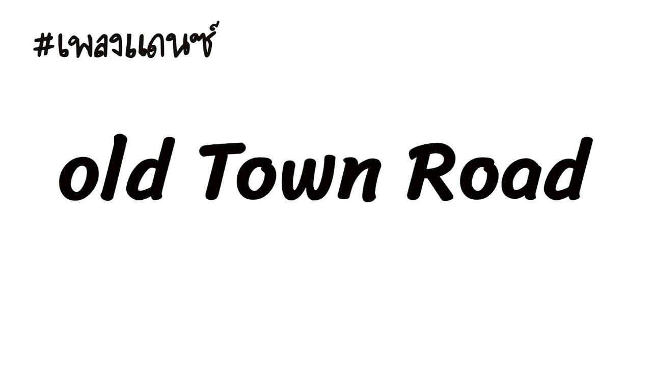 #เพลงแดนซ์ Old Town Road BY [ ดีเจไทย  รีมิกซ์ ] เวอร์ชั่น2019