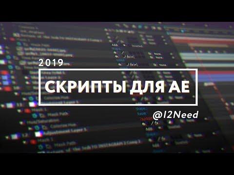 Скрипты Adobe After Effects | Моушин-дизайн | Запись стрима