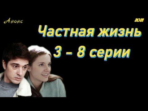 Частная жизнь 3 - 8 серии ( сериал 2021 ) Анонс ! Обзор / содержание серий