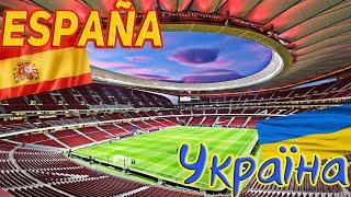 Испания Украина l Лига Наций 2020 2021 l весь матч