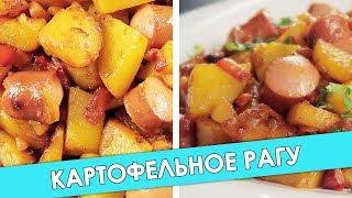Картофельное Рагу с Сосисками. Просто и Быстро• Вкусный рецепт