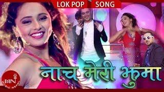 New Nepali Item Song | NAACH MERI JHUMA - Chakra Bam & Araaj keshav | Ft.Karishma Dhakal & Ranjit