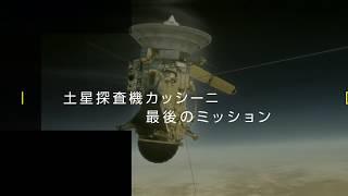 【ナショジオ】「土星探査機カッシーニ:最後のミッション」予告