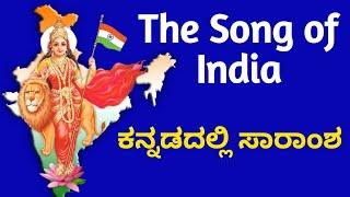 The Song of India   Summary   SSLC poem