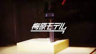 梅原モデル株式会社