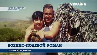 Настоящий военно-полевой роман произошел между жительницей села Херсонской области и бойцом АТО
