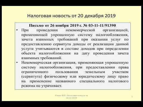 20122019 Налоговая новость о УСН при зачете и сервитуте / Set-off And Easement