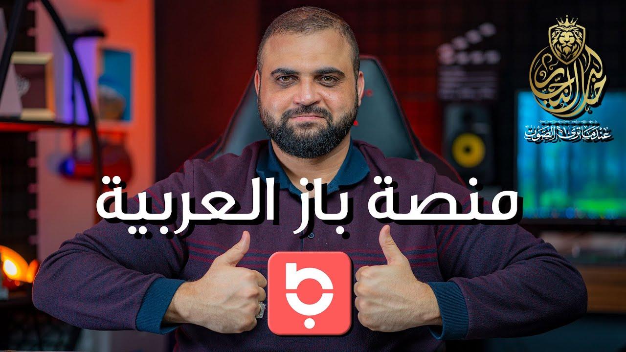 منصة عربية مميزة   منصة Baaz   عبر برأيك بكل حرية   مع خالد النجار ?