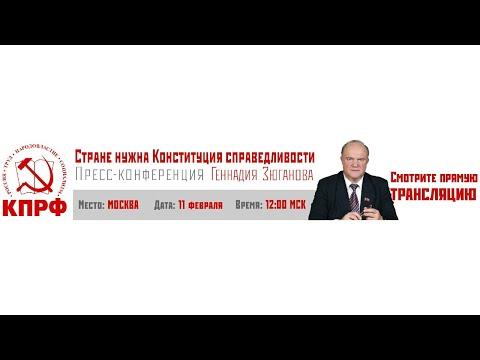 """Пресс-конференция Геннадия Зюганова """"Стране нужна Конституция справедливости"""" (Москва, 11.02.2020)"""