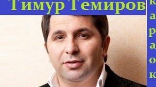Это Кавказ (караоке) Тимур Темиров-Боже что же kavkaz karaoke
