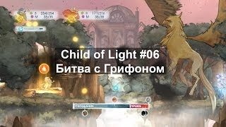 Child of Light #06 - Битва с Грифоном