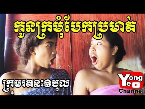 កូនក្រមុំបែកប្រមាត់ ពី Rozzalina Herb, New Comedy from Rathanak Vibol Yong Ye