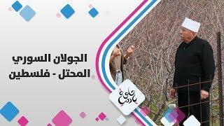 الجولان السوري المحتل - فلسطين