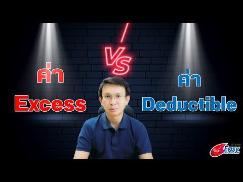 ค่า Excess กับ ค่า Deductible ต่างกันอย่างไร ?