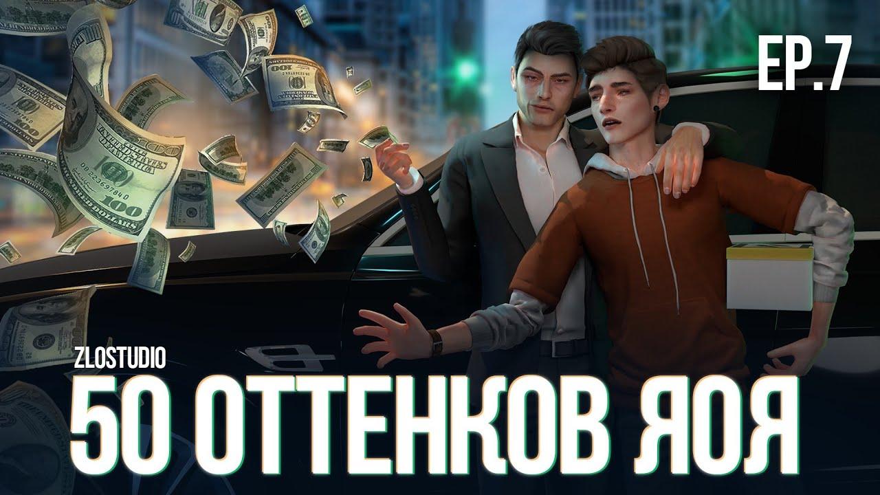 50 ОТТЕНКОВ ЯОЯ • Sims 4 сериал с озвучкой • 7 серия