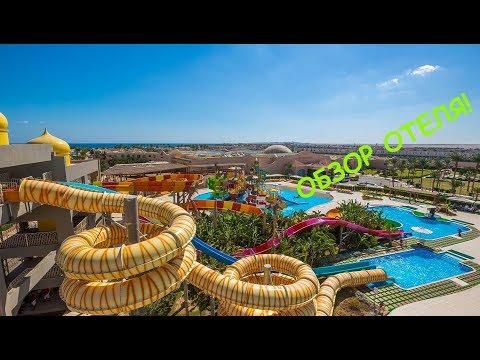 Хургада Египет декабрь 2017 Ali Baba Palace 4* Aladdin Beach аквапарк Алибаба  отель  ОБЗОР 2018