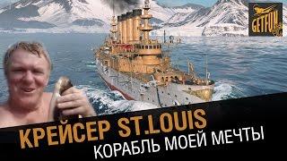 Крейсер st.Louis. Корабль мечты. Обзор крейсера [World of Warships 0.5.3]