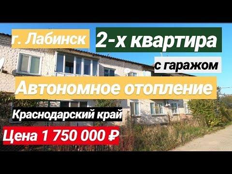 КВАРТИРА 2-Х КОМНАТНАЯ В КРАСНОДАРСКОМ КРАЕ ЗА 1 750 000 РУБЛЕЙ, Г. ЛАБИНСК