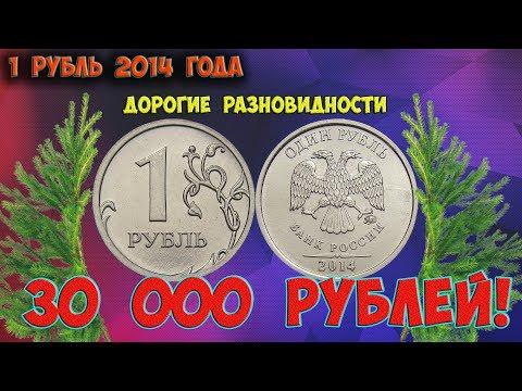 Стоимость редких монет. Как распознать дорогие монеты России достоинством 1 рубль 2014 года