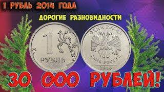Стоимость редких монет Как распознать дорогие монеты России достоинством 1 рубль 2014 года